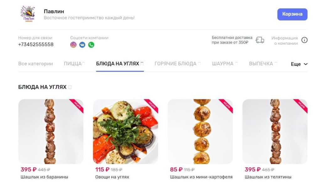 Заказаз доставки еды на дом