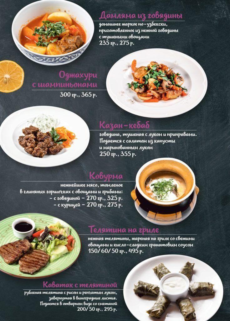 Традиционные блюда восточной кухни