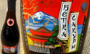 Вино ветка сакуры